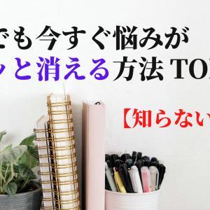 【知らないと損】誰でも今すぐ悩みが スッと消える方法 TOP10