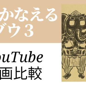 夢をかなえるゾウ3YouTube動画比較