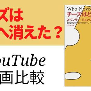 チーズはどこへ消えた? YouTube動画比較