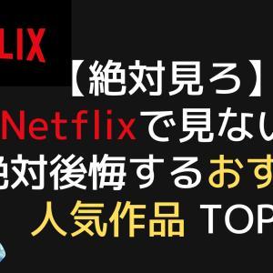【絶対見ろ】Netflixで見ないと絶対後悔するおすすめ人気作品 TOP5
