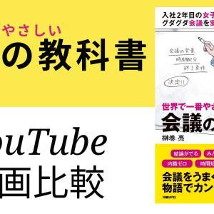 世界で一番やさしい会議の教科書 YouTube動画比較