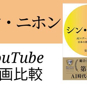 シン・ニホン YouTube動画比較