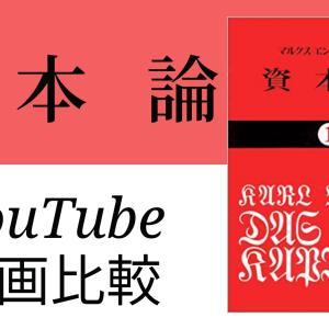 資本論 YouTube動画比較