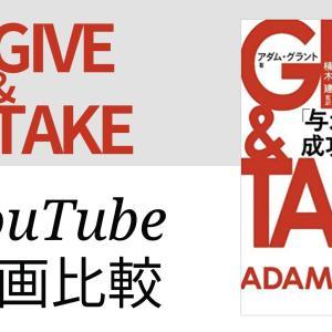 GIVE & TAKE YouTube動画比較