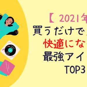 【2021年】買うだけで人生が快適になった最強アイテム TOP3
