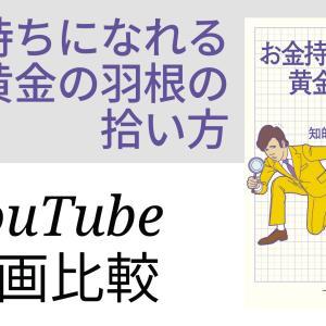 お金持ちになれる黄金の羽根の拾い方 YouTube動画比較