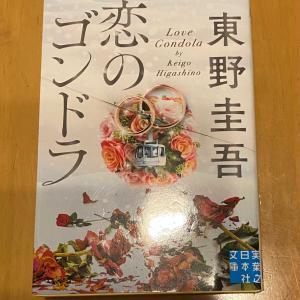 読了『恋のゴンドラ』と無料フォトブック