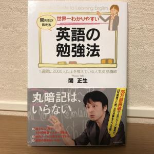 英語を学ぶすべての人に!「世界一わかりやすい英語の勉強法」