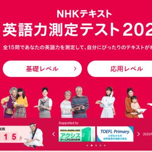 【NHKテキスト】英語力測定テスト2020をやってみました