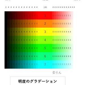 色をあやつる③.明度(明るさ)のグラデーション