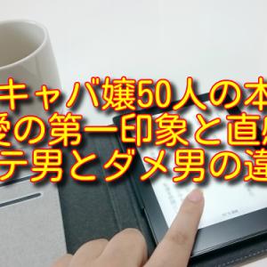 現役キャバ嬢50人の本音!恋愛の第一印象&直感!モテ男&ダメ男の違い