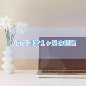 【ネバラボ】ブログ運営1ヶ月の記録