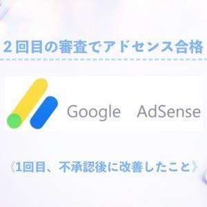 2020年【Googleアドセンス】申請2回目で合格。1回目不承認後に改善したこと。