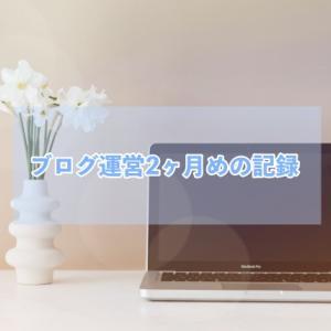 【ネバラボ】ブログ運営2ヶ月めの記録