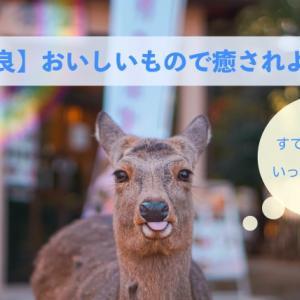 【奈良ひとり旅】おいしいランチ・カフェでおなかいっぱい癒されよう