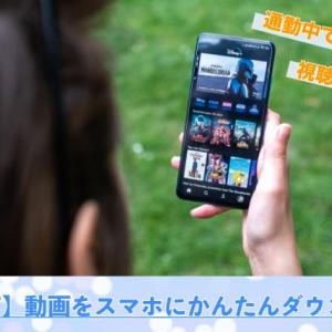 【U-NEXT動画をダウンロード】どこでもオフラインでお得に【アニメ鬼滅の刃も全話無料だよ】