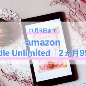 アラフォーの秋?読書の秋!Amazon Kindle Unlimited【2ヵ月99円】11/5まで