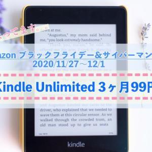 【2020年11月最新】Amazon Kindle Unlimited 【3ヶ月 99円】