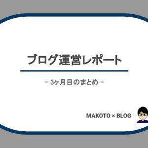 【ブログ運営レポート】3ヶ月目のまとめ