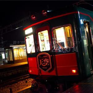 こうや花鉄道「桜並木ライトアップ」と天空臨時列車に乗車(2021年3月28日)