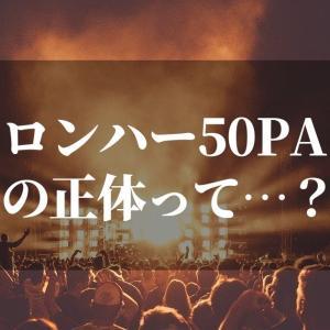 50PAって?ロンハー新企画の正体はズバリ…ぺこぱ松陰寺一択です!!