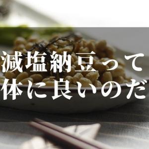 減塩納豆とは?!手軽なレシピで作った健康に効果的な食べ方