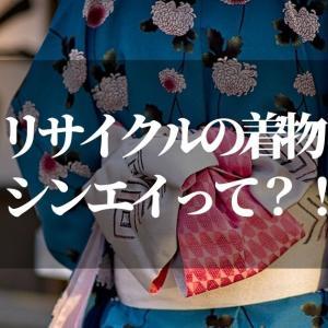 着物のリサイクルショップ『シンエイ』の口コミや販売商品を紹介【着物の仕立てもOK】