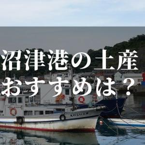 沼津港でおすすめのお土産はこれだ!【これは外せない鉄板です】