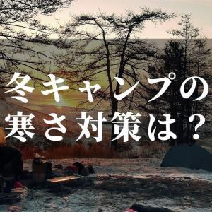 キャンプで寒さ対策をしたい!【電源なしでも大丈夫な対策を紹介します】