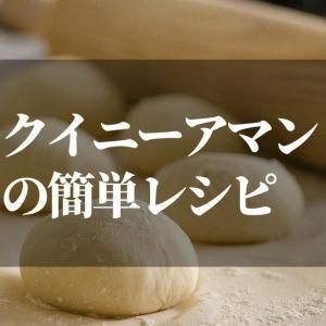 クイニーアマン | 専門店に負けない簡単レシピとは?!