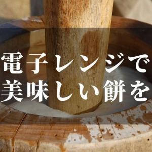 レンジでチン!美味しい餅の食べ方とアレンジ方法【お皿にもくっつかない!】