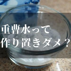 重曹水の作り置きがNGな理由と効果的な使い方を紹介
