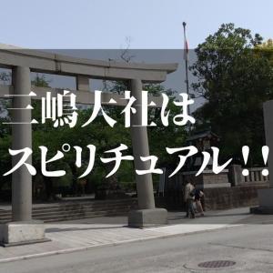 三嶋大社はスピリチュアル的に最高!!【おすすめの見どころを紹介】