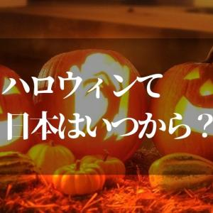ハロウィンて日本はいつから流行ってるの!?【理由と歴史を知って雑学王に】