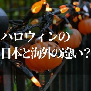 ハロウィン?日本のおかしい勘違いとは!?【海外との違いも比較しました】