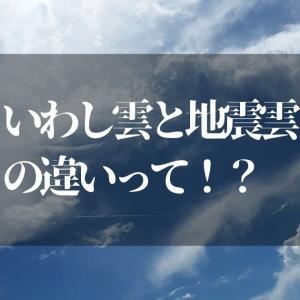 いわし雲と地震雲の違いって知ってる?【今さら聞けない雑学を知っておく】