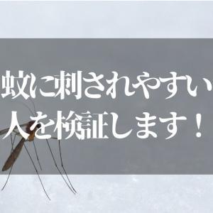 蚊に刺されやすい人って臭うの…!?【それって!?実際どうなの課で診断します】