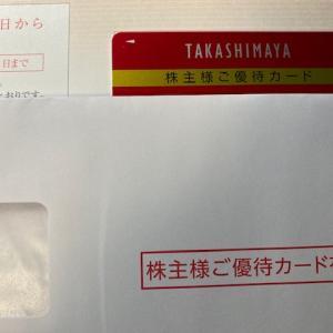 高島屋(8233)から配当金と株主優待カードを頂きました