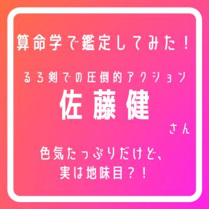 有名人・芸能人の恋愛運や結婚運は!?佐藤健さん
