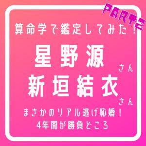 有名人・芸能人の恋愛運や結婚運は!?星野源さん♡新垣結衣さん②