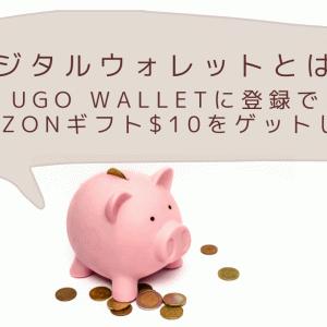 【デジタルウォレットとは?】UGO Wallet登録でAmazonギフト$10をゲットした話