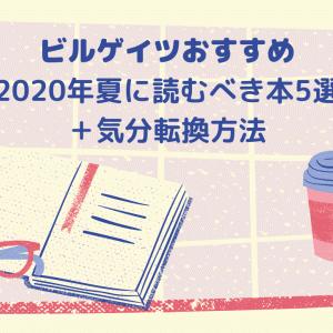 ビルゲイツおすすめの2020年夏に読むべき本5選+αと気分転換方法