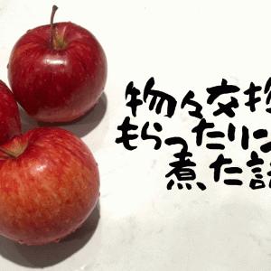 物々交換でもらったリンゴを煮た話