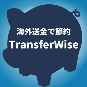 【カナダ留学・ワーホリ節約術】TransferWiseで海外送金を格安で済ます