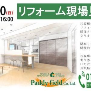 「広くなったLDK」オープンハウス  9月19・20日