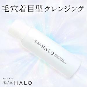 HALO(ハロ)クッションクレンジングの販売店や実店舗の取り扱いは?最安値価格はこちら!