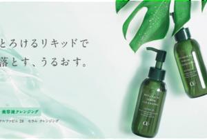 【アルファピニ28】お肌にやさしいのに洗浄力もある美容クレンジング