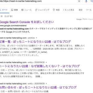 自分のブログ記事をグーグルで検索しても出てこない(Google Search Consoleにインデックス登録されない)という話:はてなブログ