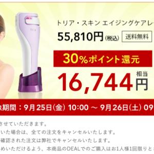 【お買い得情報】トリア製品(スキンエイジングケアレーザー)を4万円以下で購入する方法【100名様限定】