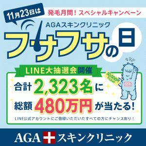 AGAスキンクリニック・フサフサの日 スペシャルキャンペーン【LINEでかんたん登録】